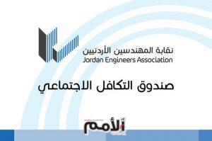 ارادة ملكية بالموافقة على نظام صندوق تكافل المهندسين