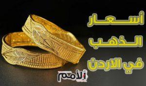 الذهب يواصل الارتفاع محليا