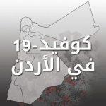 4 وفيات و1028 اصابة كورونا جديدة في الأردن