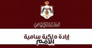 دعوة مجلس الأمة إلى الاجتماع بمنتصف تشرين الثاني